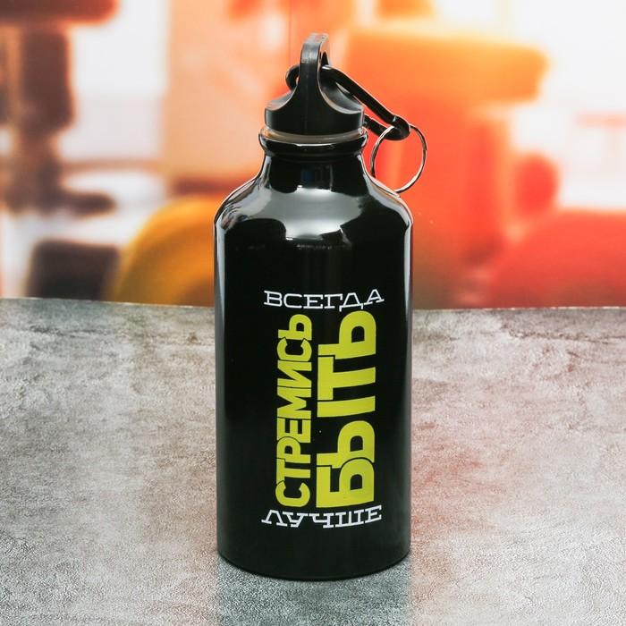 """Бутылка для воды """"Стремись быть лучше"""", 400 мл"""