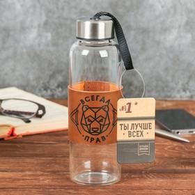 Бутылка для воды «Всегда прав», в чехле, 400 мл