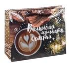 Пакет ламинированный горизонтальный «Волшебные моменты счастья», 12 × 15 × 5,5 см