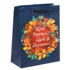 Пакет ламинированный вертикальный «Пусть счастье будет бесконечным!», 12 × 15 × 5,5 см