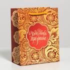 Пакет ламинированный вертикальный «Чудесного праздника», 12 × 15 × 5,5 см
