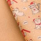 Бумага упаковочная крафтовая «Сюрприз для тебя», 50 × 70 см