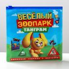 Магнитная игра «Танграм. Весёлый зоопарк»