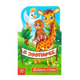 Книжка картонная стихи «В зоопарке», 14 стр.