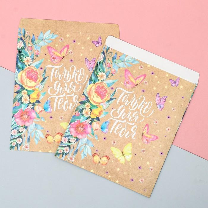Конверт для сладкого «Только для тебя», 20 × 24 см - фото 308291446