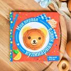 """Детская кулинарная книга """"Моя первая кулинарная книга"""""""