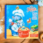 """Детская кулинарная книга """"Книга юного шеф-повара"""""""
