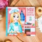 """Детская кулинарная книга """"Мои кулинарные секреты"""""""