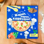 """Детская кулинарная книга """"Секретные рецепты юного шеф-повара"""""""