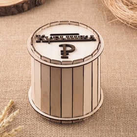 """Piggy Bank wooden """"Keg, jug"""", 12x12 cm"""
