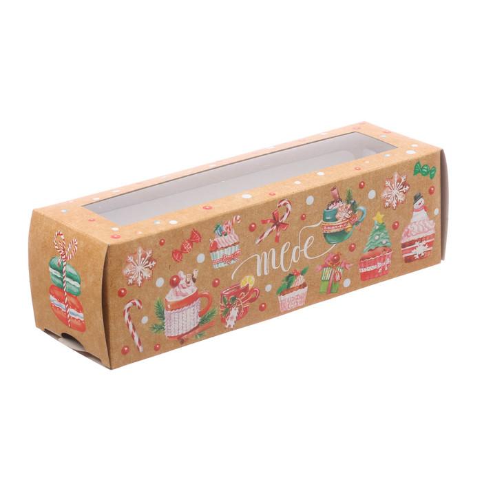 Коробочка для макарун «Тебе», 18 × 5,5 × 5,5 см - фото 699880696
