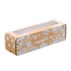 Коробочка для макарун «Особенный подарок», 18 × 5,5 × 5,5 см