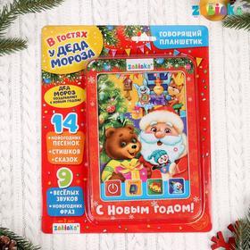 Планшет «В гостях у Деда Мороза», звуковые эффекты, работает от батареек