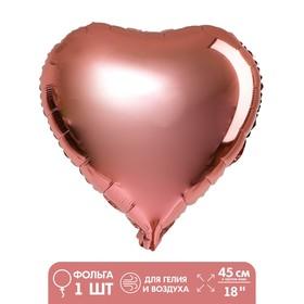 """Шар фольгированный 18"""" «Сердце» с клапаном, цвет розовое золото в Донецке"""