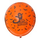 """Шар латексный 12"""" """"Весёлого Хеллоуина"""", набор 5 шт., цвет оранжевый"""