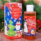 """Детская пена для ванны """"Подарок от Дедушки Мороза"""" с ароматом апельсина, 150 мл"""