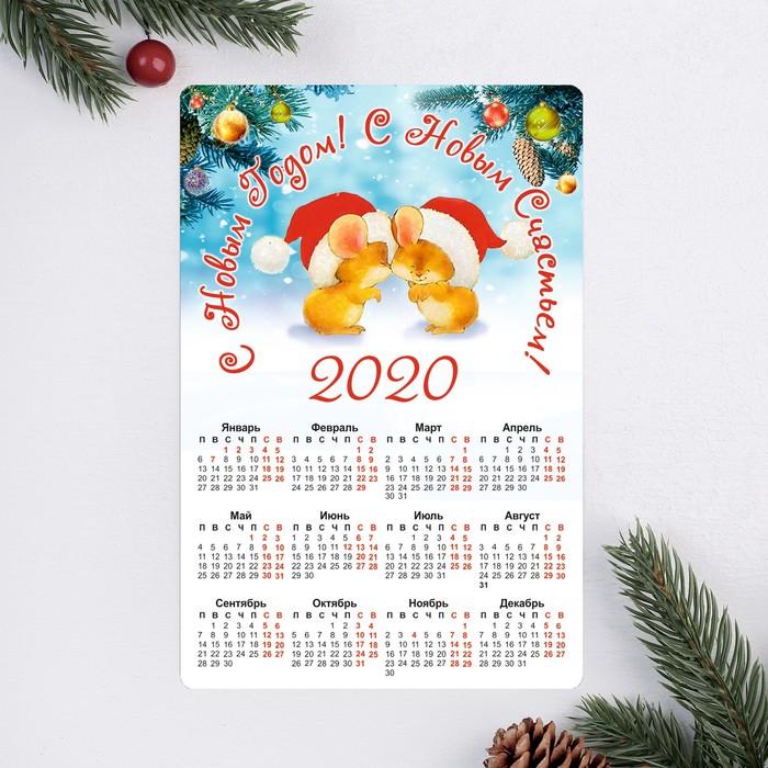 "Календарь-магнит ""Дед Мороз"" 12х8см, символ года 2019"