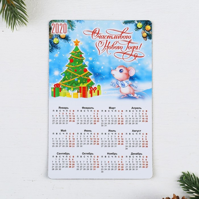 "Календарь-магнит ""Ёлочка"" 12х8см"