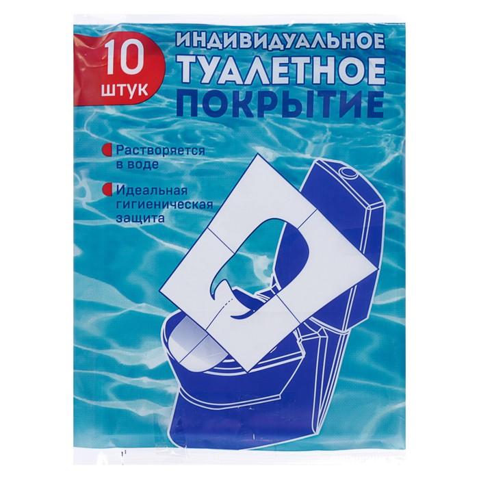 Одноразовое туалетное покрытие на унитаз 1/16 сложения,  10 листов