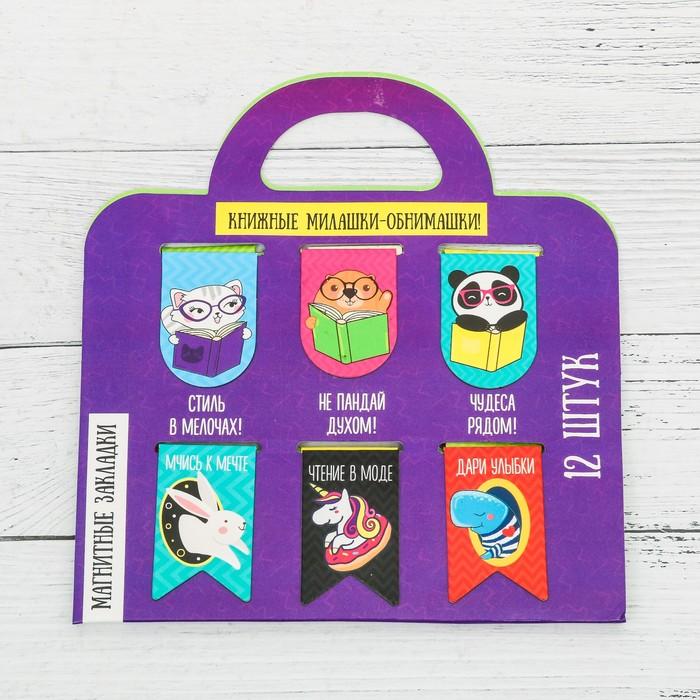 """Магнитные закладки на подложке-сумочке """"Книжные милашки-обнимашки"""", 12 шт."""