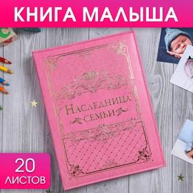 """Книга малыша для девочки """"Наследница семьи"""": 20 листов"""