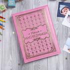 """Книга малыша для девочки """"Наша наследница"""": 20 листов - фото 817762"""