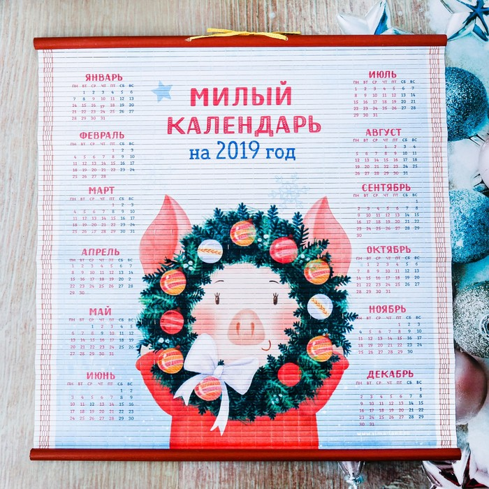 "Панно-календарь ""Милый календарь"""