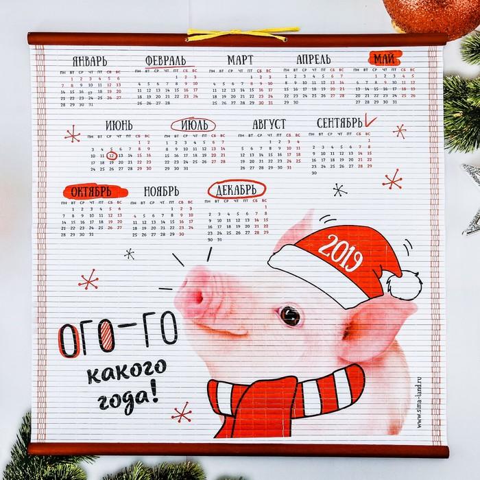 """Панно-календарь """"Ого-го какого года"""""""