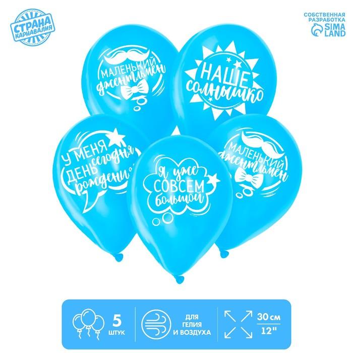 "Balloon 12"" ""birthday boy"", set of 5 PCs, blue color"