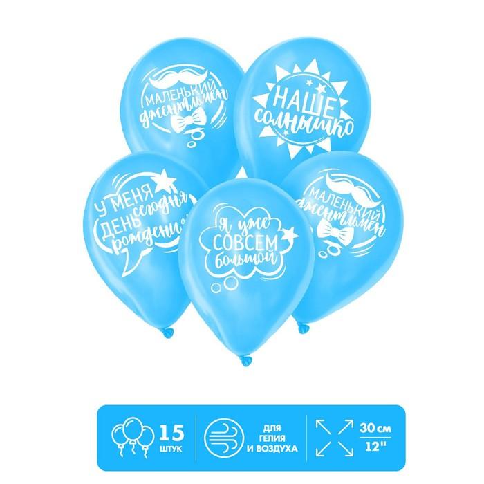 """Шар воздушный 12"""" """"День рождения мальчика"""", набор 15 шт., цвет голубой - фото 308469489"""