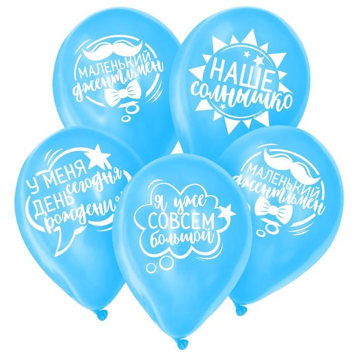"""Шар воздушный 12"""" """"День рождения мальчика"""", набор 25 шт., цвет голубой - фото 308469491"""
