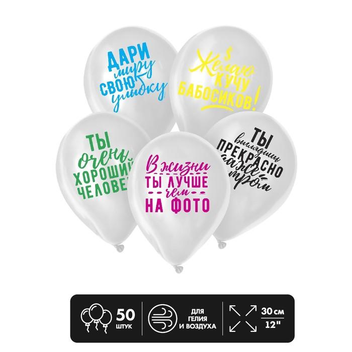 "Air balloons 12"" ""Praise"", set of 50 PCs., color white"