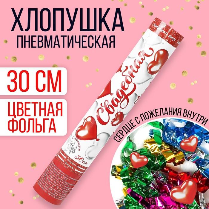 """Firecracker pneumatic """"Wedding"""" (foil-serpentine+attachments) 30 cm"""