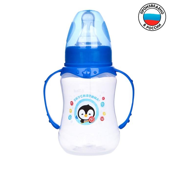 Бутылочка для кормления «Пингвинёнок Рокки» детская приталенная, с ручками, 150 мл, от 0 мес., цвет синий