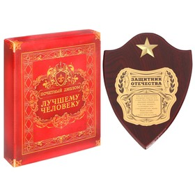 "Diploma on a wooden plaque ""defender of the Fatherland"""