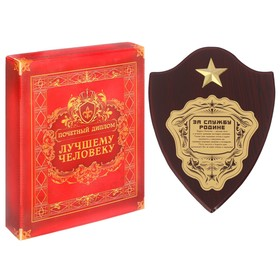 "Diploma on a wooden plaque ""For service to Motherland"""