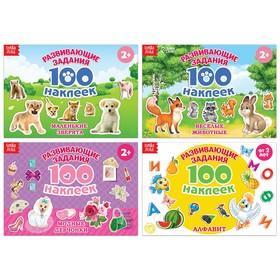 100 наклеек набор «Развивающие», 4 шт. по 12 стр.