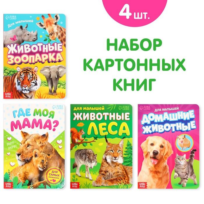 Книги картонные набор «Для малышей» №1, 4 шт., 10 стр.