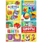 Книги картонные набор «Для малышей» №2, 4 шт., 10 стр. - фото 972061