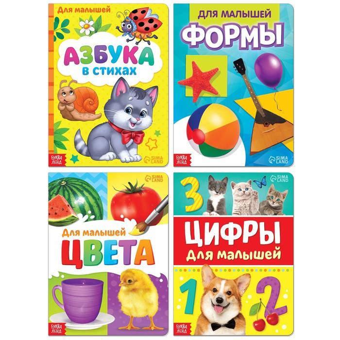 Книги картонные набор «Для малышей» №2, 4 шт., 10 стр.