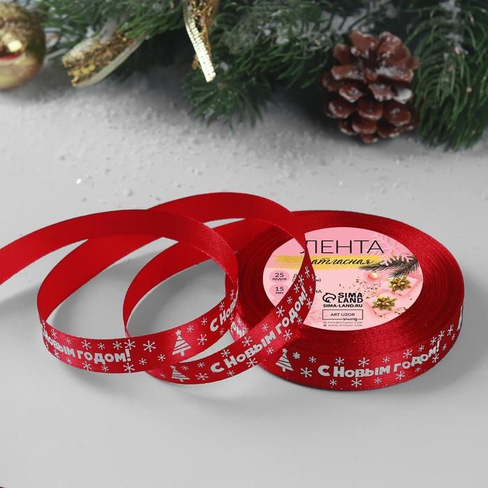 Лента атласная «С Новым годом», 15 мм × 22±1 м, цвет красный