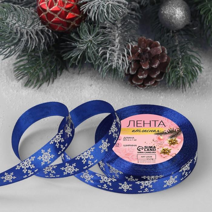Лента атласная «Снежинки», 15 мм × 22± 1 м, цвет синий