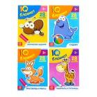 Блокнот IQ набор для дошкольников №2, 4 шт. по 36 стр. - фото 105684930
