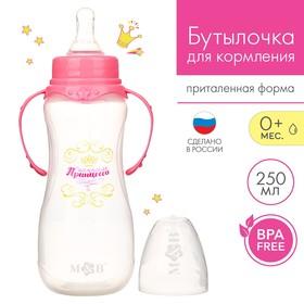 Бутылочка для кормления «Принцесса» детская приталенная, с ручками, 250 мл, от 0 мес., цвет розовый