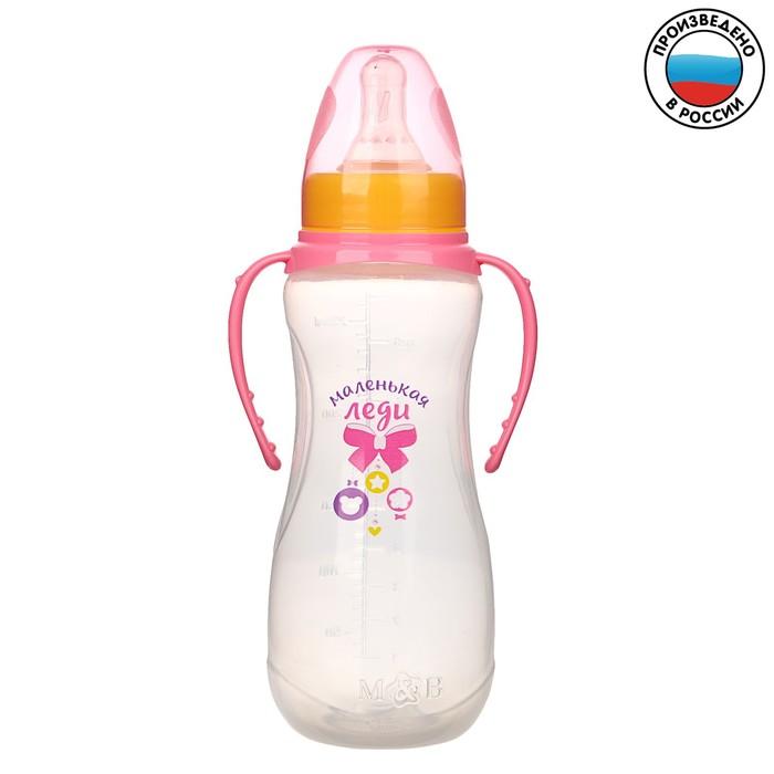 Бутылочка для кормления «Маленькая леди» детская приталенная, с ручками, 250 мл, от 0 мес., цвет розовый - фото 561409