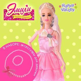 Кукла-модель «Эмили: Первое свидание» шарнирная, в наборе аксессуары для девочек