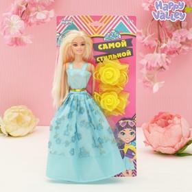 Кукла-модель на подложке с аксессуарами «Самой стильной», МИКС