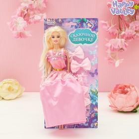 Кукла на подложке с аксессуарами «Сказочной девочке», МИКС
