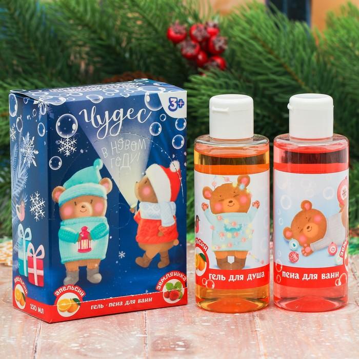 """Гель для душа и пена для ванны """"Чудес в Новом году!"""" с ароматом земляники и апельсина"""
