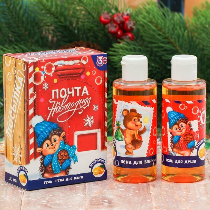 """Гель для душа и пена для ванны """"Новогодняя почта"""" с ароматом апельсина"""